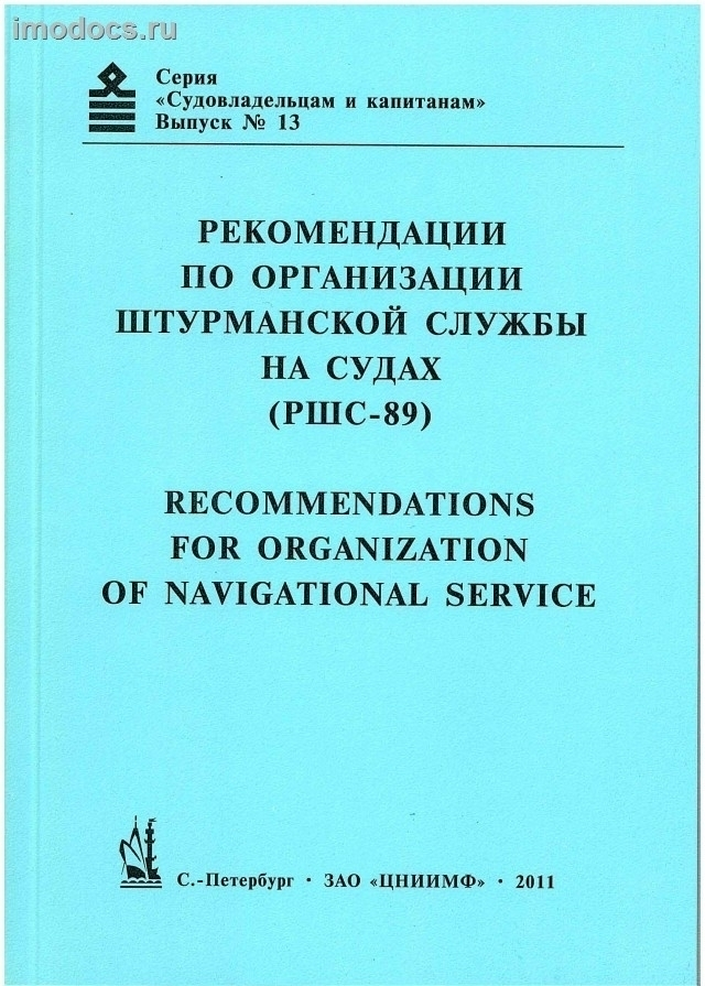 Выпуск №13: РШС-89 (Рекомендации по организации штурманской службы = Recommendations for Organization of Navigational Service), рус.-англ. изд.2011г.