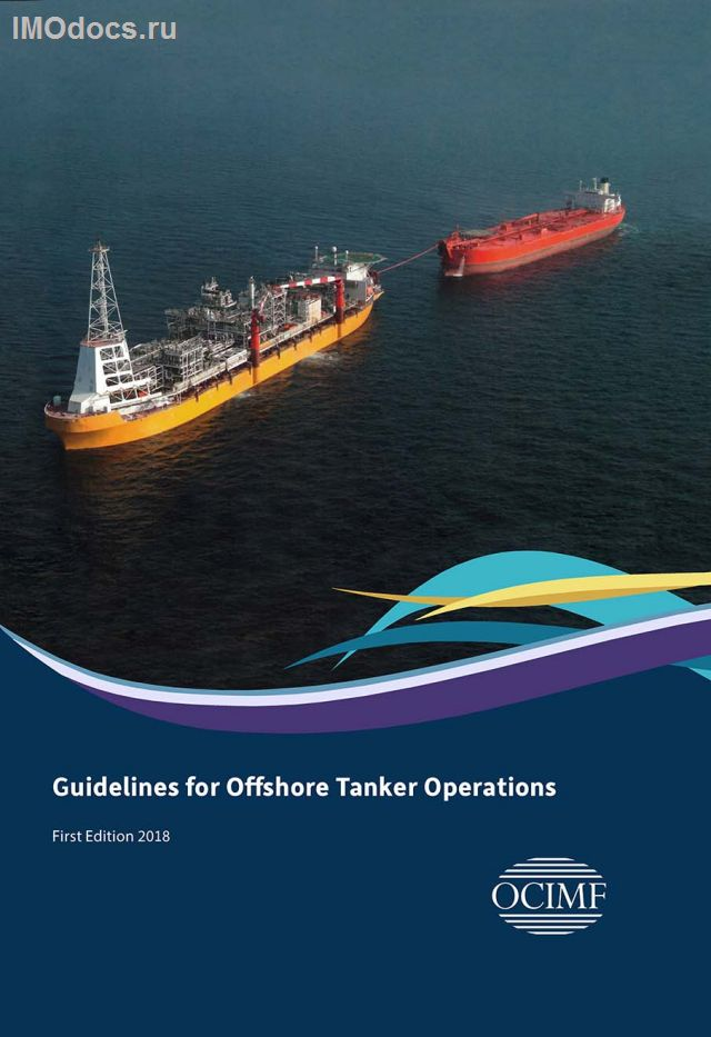 Guidelines for Offshore Tanker Operations, 1st Edition, OCIMF (на английском языке), 2018