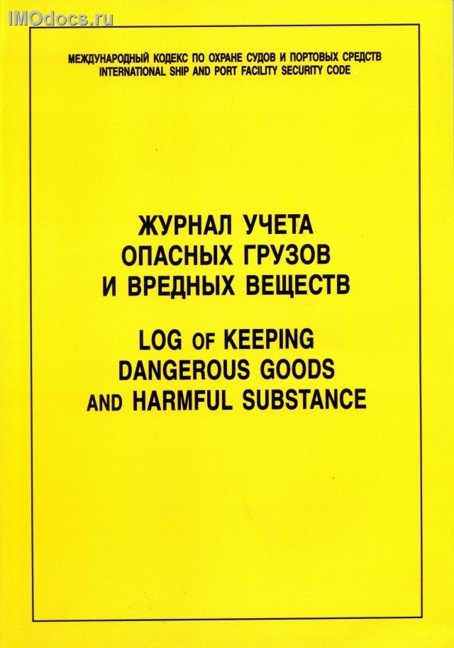 Журнал учета опасных грузов и вредных веществ - Log of Keeping Dangerous Goods and Harmful Substances