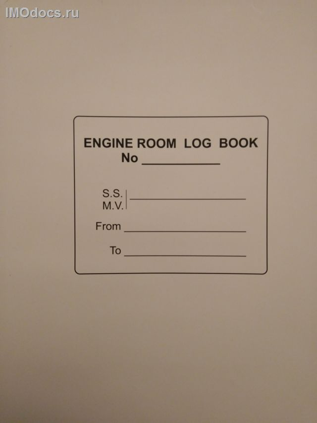 Engine Room Log Book = Вахтенный журнал машинного отделения (на английском языке)