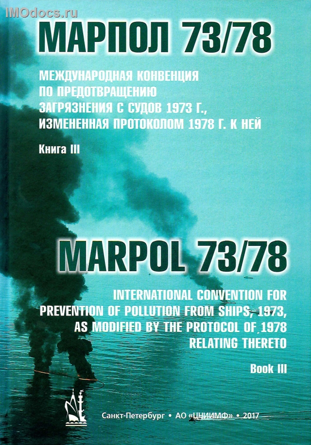МК МАРПОЛ-73/78 Книга III -- Приложение VI + Технический кодекс NOx (2008 года) = International Convention MARPOL Book III - Annex VI + NOx Technical Code (2008), рус.-англ. яз., 2017