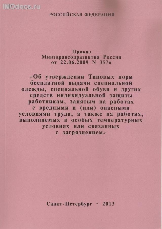 Приказ минздравсоцразвития 357н от 22. 06 2009.