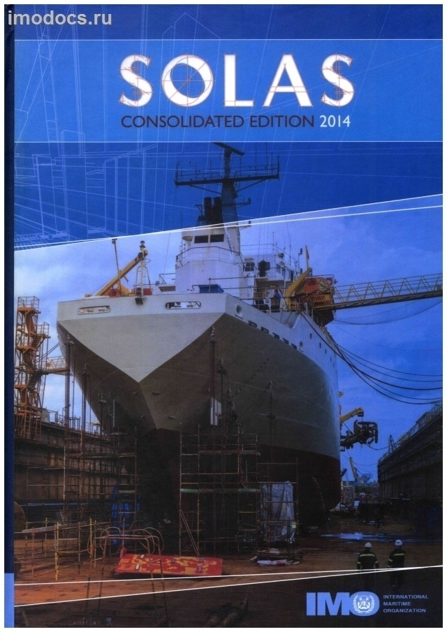 SOLAS Consolidated Edition 2014, IF110E (english text only) = СОЛАС, сводное издание на английском языке, 2014