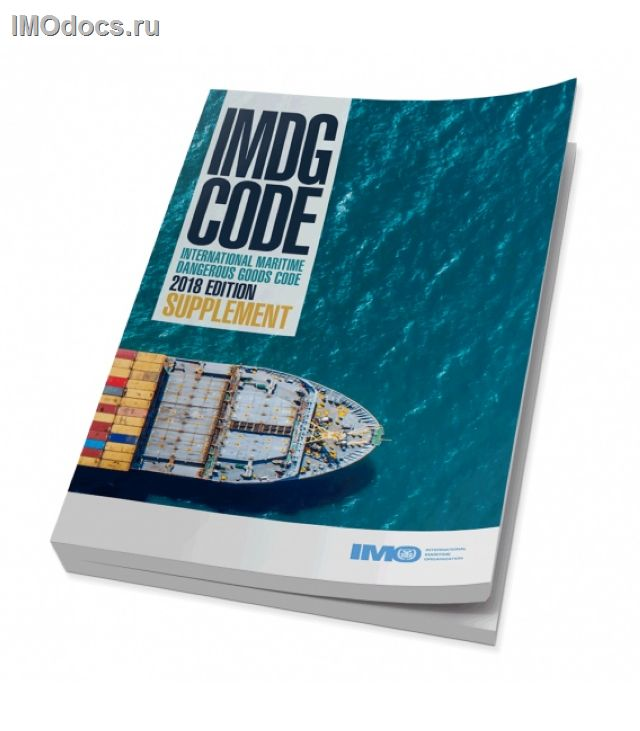 **IMDG Code -  International Maritime Dangerous Goods Code, 2018 Edition, Supplement = IJ210E = Дополнение к Международному кодексу морской перевозки опасных грузов (МКМПОГ), на английском языке, 2018