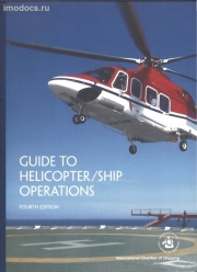 Guide To Helicopter/Ship Operations, Fouth Edition, 2008 = Руководство по обслуживанию судна вертолетом (на английском языке) 4-е изд., 2008