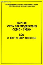 * Журнал учета взаимодействия судно-судно = Log of Ship-to-Ship Activities