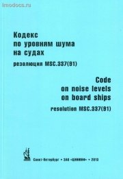 Кодекс по уровням шума на судах, рез. MSC.337(91) = Code on noise levels on board ships, res. MSC.337(91), рус.-англ. изд. 2013 г.
