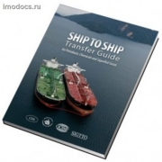 Ship to Ship Transfer Guide for Petroleum, Chemicals and Liquefied Gases -- First Edition (english only), 2013