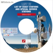 List of Coast Stations and Special Service Stations (List IV) Edition of 2017 = том 4