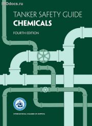 Tanker Safety Guide. Chemicals. Fourth Edition = Руководство по безопасности танкеров. Химикаты (на английском языке), 2014