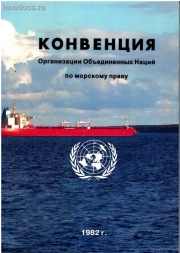 Конвенция ООН по морскому праву 1982 г. = United Nations Convention on the Law of the Sea (UNCLOS'82)