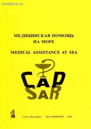 Медицинская помощь на море = Medical Assistance at Sea, 2000